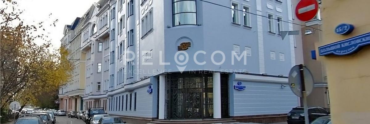 Административное здание Большой Кисловский пер. 13.