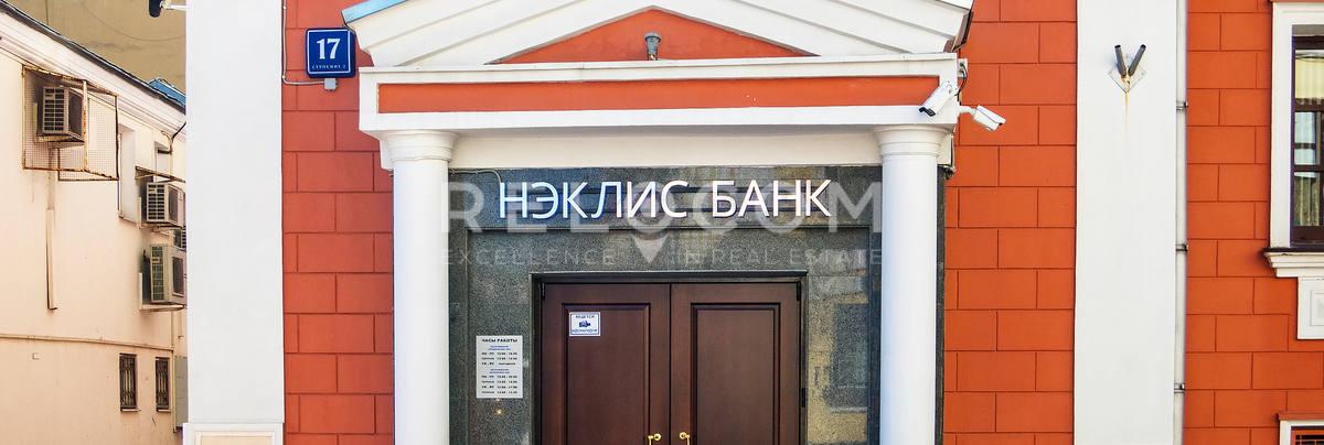 Административное здание Большая Никитская ул. 17, стр. 2.